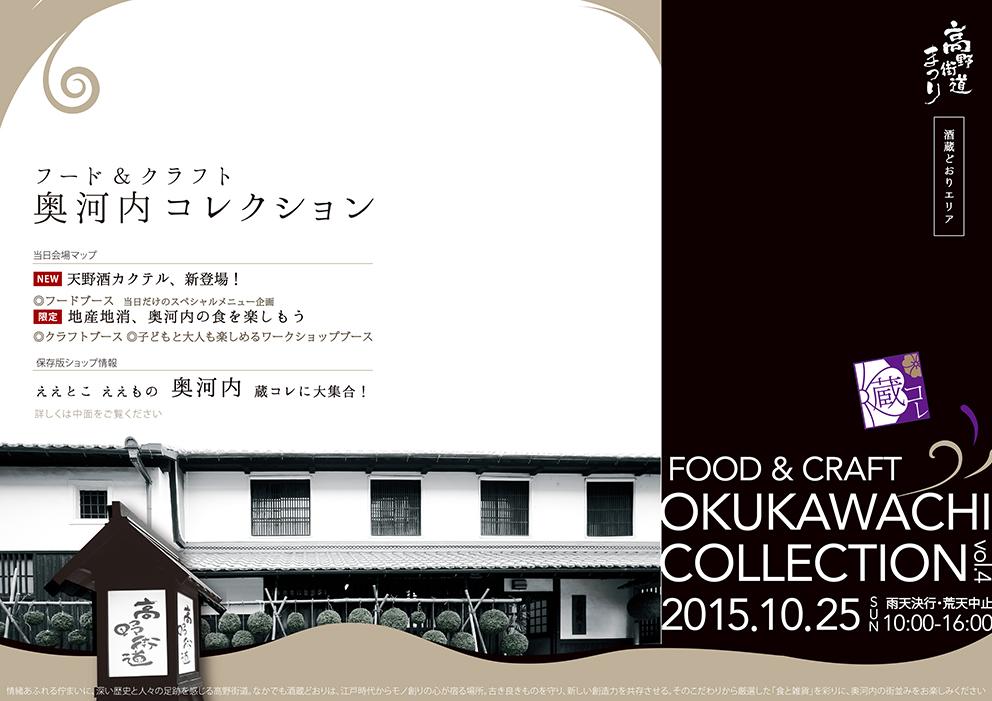 蔵コレチラシ2015