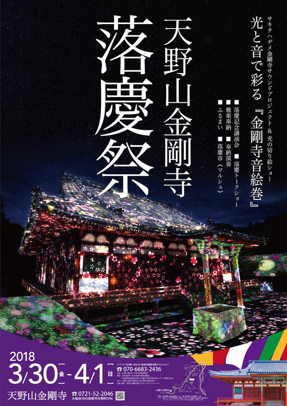 B2ポスター_落慶祭