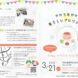 CCF20140401_0006