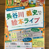 長谷川義史さんの絵本ライブ