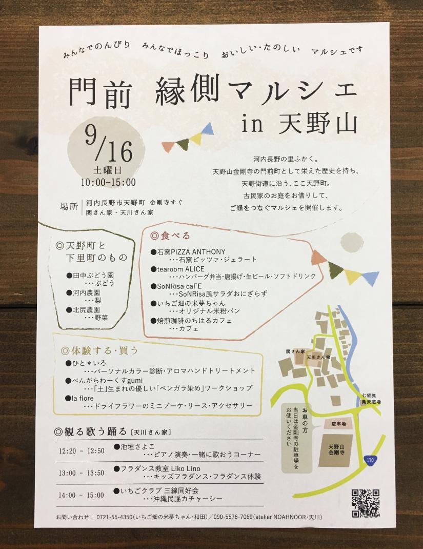 monzenn-enngawa-marche