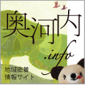okukawachi_info_logo125_125
